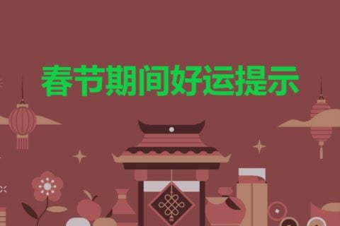 chinese new year gambling luck