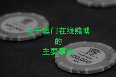 online gambling in macau