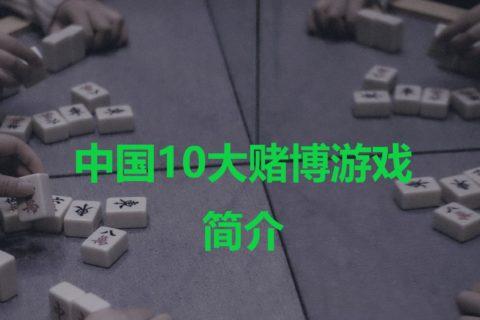top chinese gambling games